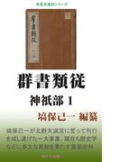 【全1-13セット】群書類従 神祇部