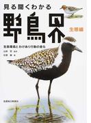 見る聞くわかる野鳥界 生態編 生息環境とわけあり行動の進化