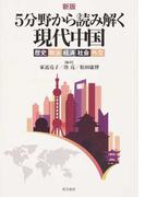 5分野から読み解く現代中国 歴史・政治・経済・社会・外交 新版