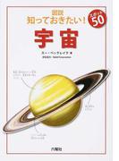 宇宙 (Rikuyosha Children & YA Books 図説知っておきたい!スポット50)