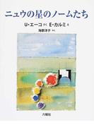 ニュウの星のノームたち (RIKUYOSHA Children & YA Books)