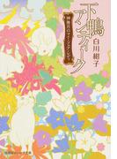 下鴨アンティーク 4 神無月のマイ・フェア・レディ (集英社オレンジ文庫)(集英社オレンジ文庫)