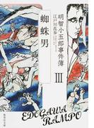 明智小五郎事件簿 3 蜘蛛男 (集英社文庫)(集英社文庫)