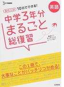 高校入試10日でできる!中学3年分まるごと総復習英語