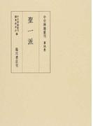 中世禅籍叢刊 影印 第4巻 聖一派