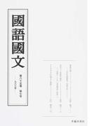 国語国文 第85巻第7号