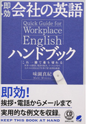 即効会社の英語ハンドブック これ一冊で乗り切れる 来客への挨拶、電話の取次、ミーティングからEメールの対応まで仕事で使う表現を厳選 (CD BOOK)
