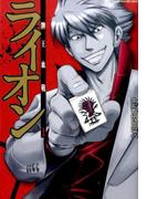 牌王血戦ライオン(近代麻雀コミックス) 4巻セット(近代麻雀コミックス)