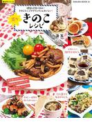 もっと楽々きのこレシピ(楽LIFEシリーズ)