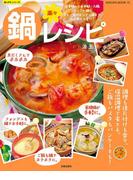 楽々鍋レシピ(楽LIFEシリーズ)