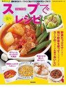 スープで楽々レシピ(楽LIFEシリーズ)
