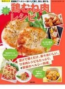 楽々鶏むね肉レシピ(楽LIFEシリーズ)