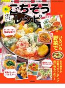 楽々ごちそうレシピ(楽LIFEシリーズ)