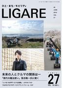 LIGARE vol.27(LIGARE)
