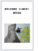 欧州と日本散歩 三ヶ国を歩く