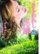 さらわれし花嫁(MIRA文庫)