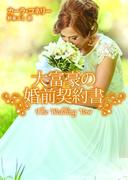 大富豪の婚前契約書(MIRA文庫)