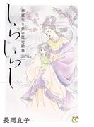 華麗なる愛の歴史絵巻しらしらし(12)(ボニータコミックス)