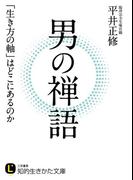男の禅語(知的生きかた文庫)