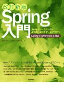 [改訂新版]Spring入門 ――Javaフレームワーク・より良い設計とアーキテクチャ