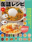 楽々缶詰レシピ(楽LIFEシリーズ)
