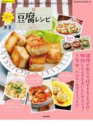 もっと楽々豆腐レシピ(楽LIFEシリーズ)