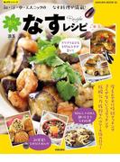 楽々なすレシピ(楽LIFEシリーズ)