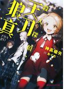 殺人探偵・天刀狼真(アマトウロウマ)(ダッシュエックス文庫DIGITAL)