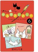 ゆる猫ダイアリー 6(PADコミックス)