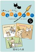 ゆる猫ダイアリー 5(PADコミックス)
