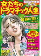 実録ガチ体験まんが 女たちのドラマチック人生Vol.3(BFPコミック)
