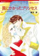ロイヤル・ウェディング テーマセット vol.5(ハーレクインコミックス)
