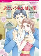 漫画家 綾部瑞穂 セット vol.2(ハーレクインコミックス)