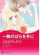漫画家 くればやし月子 セット vol.3(ハーレクインコミックス)