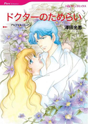 漫画家 澤田光恵 セット vol.2(ハーレクインコミックス)