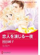 漫画家 岡田純子セット vol.3(ハーレクインコミックス)