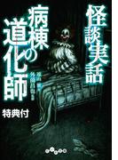 【電子書籍特典付】怪談実話 病棟の道化師(だいわ文庫)