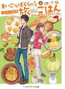 まいごなぼくらの旅ごはん 季節の甘味とふるさとごはん(メディアワークス文庫)