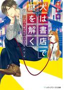 犬は書店で謎を解く ご主人様はワンコなのです(メディアワークス文庫)