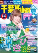 千葉Walker 2016夏(ウォーカームック)