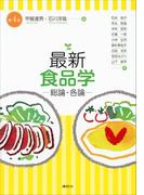 最新 食品学-総論・各論-(第4版)(栄養士テキストシリーズ)