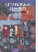 はりねずみのルーチカ  絵本のなかの冒険(下)(わくわくライブラリー)
