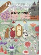 はりねずみのルーチカ  絵本のなかの冒険(上)(わくわくライブラリー)