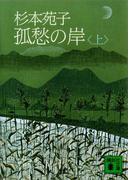 孤愁の岸(上)(講談社文庫)