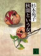 秋蘭という女(講談社文庫)