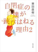 自閉症の僕が跳びはねる理由2(角川文庫)