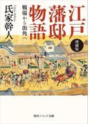 増補版 江戸藩邸物語 戦場から街角へ(角川ソフィア文庫)