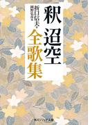 釈迢空全歌集(角川ソフィア文庫)