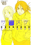 ササメケ(3)(角川コミックス・エース)