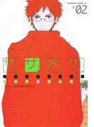 ササメケ(2)(角川コミックス・エース)